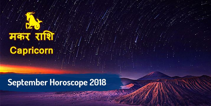 Capricorn September 2018 monthly horoscope