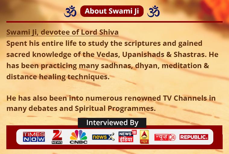 Swami Gagan About